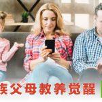 低头族父母教养觉醒