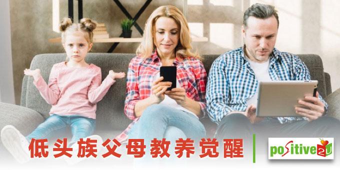 低头族父母教养觉醒 4