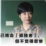 张曼娟:我知道自己将会「孤独老」,但不觉得悲惨