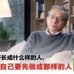 吴念真:父母要孩子长成什么样的人,自己要先做成那样的人