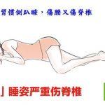 「这种」睡姿严重伤脊椎 达人教你调整
