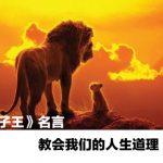 相信自己,总有一天大家就会相信你!10 句《狮子王》名言教会我们的人生道理