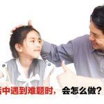 「孩子在生活中遇到难题时,会怎么做?」教孩子学习求助,长大会更独立