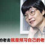 张曼娟:陪伴父母的老去就是预习自己的老