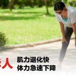 华人肌力退化快丶体力急速下降 2关键打破「中年体力恶循环」