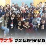 台湾见学之旅——活出幼教中的优教