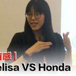 【驾车有感】 Kelisa vs Honda