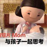 生命教育分享 2:Mom – A Mother, Missing Home